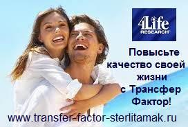 Повысьте качество жизни с Трансфер фактор
