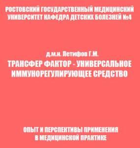 Летифоф ТФ