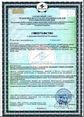 Сертификат на Трансфер факторы